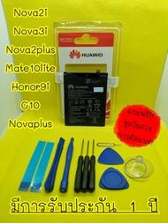 แบตเตอรรี่ Huawei Nova2i / Nova3i / Nova2+ / Mate10 Lite / Honnor9 i / G10 / Nova plus งานดีคุณภาพดี 100% Pu Shop