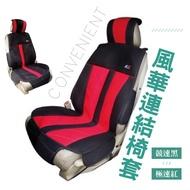 e系列汽車用品【風華連結椅套】AGR 台灣製造 人體工學設計 氣墊椅套 保護套 座墊 涼墊