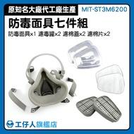 『工仔人』防毒口罩 MIT-ST3M6200 口罩防毒 人氣推薦 噴農藥口罩 安全用品 軍用防毒面具