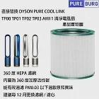 【適用Dyson】 Pure Cool Me TP03 TP02 TP01 TP00 AM11濾網