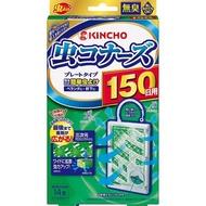 日本金鳥防蚊掛片 150日(無臭)///下雨天不怕,效果長達150天//現貨可出