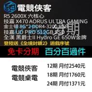 電競  電競俠客 主機 桌機 組裝 AMD R5 2600X 無卡分期/免卡分期/3C分期(12期月付2540元)