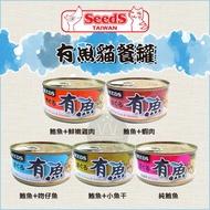 SEEDS惜時[有魚貓餐罐,5種口味,170g,泰國製]一箱48入