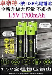【誠泰電腦】(買4就送?)卓耐特 3號充電電池 1.5V USB充電電池 聚合物離電池 充電電池 1700 1250毫安
