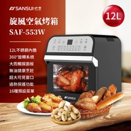 SANSUI 12L旋風智能空氣烤箱(黑) SAF-553W 山水 氣炸鍋 烤箱 麵包機 電烤盤 乾果機