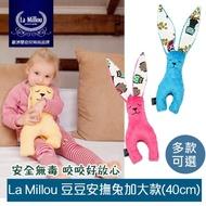 【La Millou】豆豆安撫兔安撫玩偶加大40cm(多款可選)
