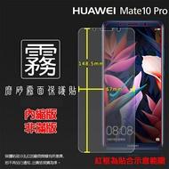 霧面螢幕保護貼 華為 HUAWEI Mate 10 Pro BLA-L29 保護貼 軟性 霧貼 霧面貼 磨砂 防指紋 保護膜