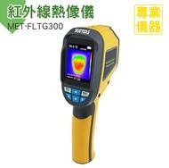 《安居生活館》紅外線熱像儀 手持熱像儀 -20~300度C 溫度槍 檢測儀 熱成像儀 熱顯像儀 MET-FLTG300