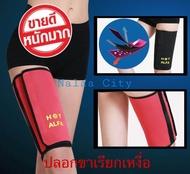 ปลอกขาเรียกเหงื่อ ปลอกรัดต้นขาซาวน่า ( สีดำกับสีแดง 1 คู่ ) มีสองสีให้เลือก ปลอกขากระชับสัดส่วน ใส่ออกกำลังกาย ลดขาลดน่อง