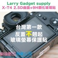FUJIFILM X-T4 XT4 螢幕保護貼 9H 反蓋不翹起 獨家開膜  樂福數位