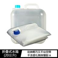 現貨!強尼拍賣~台灣製造-折疊式水箱(20公升) 儲水 水桶 折疊 缺水