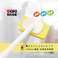 【日本製WAKI】極細纖維多功能雙面紗窗清潔刷(紗窗.浴室.凹凸玻璃皆適用)