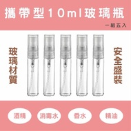 CAXXA 10ml透明玻璃噴霧瓶 5入/組(玻璃噴霧瓶/分裝瓶/酒精玻璃分裝瓶/分裝噴瓶/噴霧玻璃瓶)