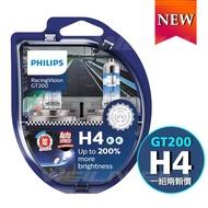 【新品】PHILIPS飛利浦 RacingVision 競技光GT200 +200% H4大燈燈泡