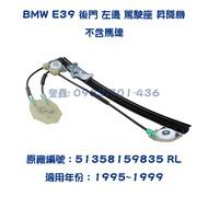 【奎鑫】BMW E39 後門 左邊 駕駛座 昇降機 升降機 電動窗 空架 全新 副廠 95~99