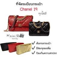 ที่จัดระเบียบกระเป๋า Chanel 19 (26 cm.)
