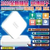 【無賴小舖】 全新機皇 安博盒子 UBOX8 PRO MAX 機上盒 電視盒安博 一機搞定