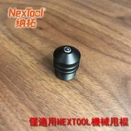 【詮國】NexTool 納拓 - 甩棍擊破頭 - 納拓機械式甩棍專用 / KT5510