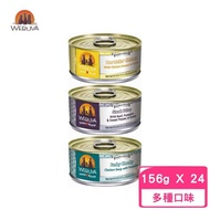 【WERUVA 唯美味】無穀狗罐 5.5oz/156g(24罐組)