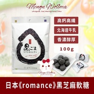 現貨🔥日本 romance 北海道 黑芝麻軟糖 100g 夕張哈密瓜軟糖 北海道蘋果軟糖 105g