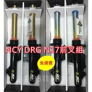 NCY DRG N17前叉組 DRG158 龍 悠活版 前避震器