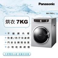 【Panasonic 國際牌】7公斤落地型乾衣機-光耀灰(NH-70G-L)