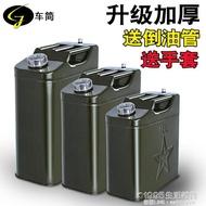 加厚油桶汽油桶30升20升10L柴油壺加油鐵桶汽油罐中石油備用油箱 1995生活雜貨NMS