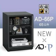 收藏家 AD-66P電子防潮箱 65公升