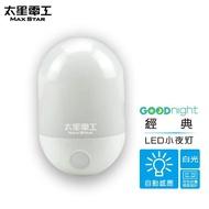 【太星電工】Goodnight經典LED光感小夜燈(白光)