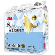 【3M】官方現貨 兒童 安全防撞拼貼地墊 巧拼 (32x32cmx6片) -藍