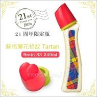 ✿蟲寶寶✿【日本Dr.Betta】現貨!限量蘇格蘭紋 防脹氣奶瓶 PPSU材質 Brain S3 240ml 耐高溫