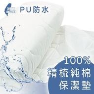 【charming】100%精梳棉PU防水保潔墊_台灣製造_雙人加大_床包/平單(精梳棉保潔墊 防水 雙人加大)