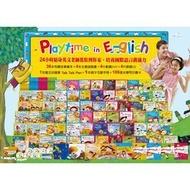 德聯 閣林   全新Playtime in English(41書+1筆)