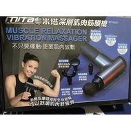 🔥MITA米塔🔥深層肌肉筋膜槍 保固一年