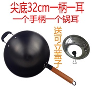 Lu Chuan Cast Iron Pan Bottom Tip Cast Iron Pot No Coating Wok Is Not Easy to Stick Pot Does Not Rust round Bottom Cooking Cookware Fuel Gas