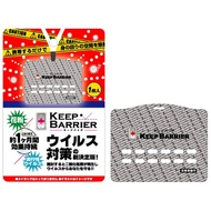 日本製 Keep Barrier 除菌卡 公司貨 抗菌隨行卡 滅菌防護隨身卡 空間防護 除菌片 0117 好娃娃