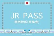 JR PASS 關西地區鐵路周遊券(兌換券)