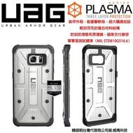 壹 台灣公司貨 UAG 三星 S7 edge G935F 軍規 防摔 背蓋 PLASMA S7 等離子系列