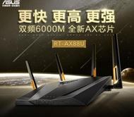 路由器asus/華碩RT-AX88U雙頻6000M遊戲加速5g光纖千兆無線家用家用ax