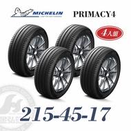 米其林 PRIMACY 4 215/45/17 四入組 安靜舒適輪胎