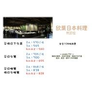代訂 欣葉日本料理  午餐 下午茶 晚餐  下午茶不論平假日最低只要555 !!!