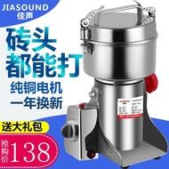 佳聲萬能高速多功能食品粉碎機商用磨粉機研磨機電動打粉機器家用