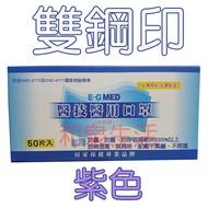 雙鋼印口罩 紫色 成人 醫療用口罩 醫技 E-GMED MT-FM001 台灣原料 台灣製造
