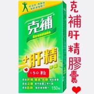 現貨(150粒)克補肝精膠囊 克補+肝精 肝精 克補肝精 克補 保健食品 B群 維他命 維生素 營業補給 膽素 泛酸