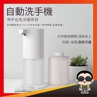 小米洗手機套組 小衛洗手機 米家 台灣現貨 米家自動感應洗手機 含洗手乳