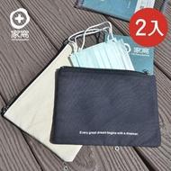 【+O 家窩】MIT 帆布防塵抗汙口罩收納拉鍊袋-2入-2色可選(台製 防疫 防護 防汙 衛生 口罩套 套夾 儲納)