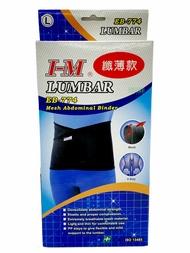 愛民 軀幹護具 開放式 網布束腹帶 醫療護腰 1枚(纖薄款) EB-774 😊037762