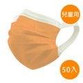 【神煥】橘色 兒童用 醫療口罩50入/盒 (未滅菌)專利可調式無痛耳帶設計 台灣製造