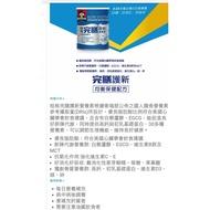 桂格完膳護新營養素(840g)