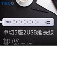 【TECO 東元】單切5座3孔2USB多功能延長線6呎 XYFWL1152R6U